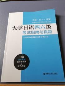 大学日语四六级考试指南与真题(附赠听力音频和词汇字帖下载)