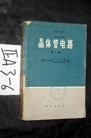 晶体管电路  第一册