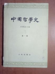 中国哲学史第一册    二手旧书