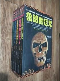 鲁班的诅咒(大全集 套装全5册)历史上真实的鲁班,不仅是木匠祖师,也是暗器与杀戮机关的祖师爷