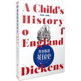 狄更斯讲英国史(英国)