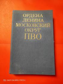 ордена ленина московский округ 荣膺列宁勋章之莫斯科州
