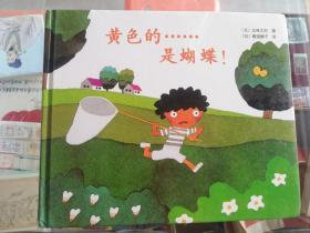 【书籍】2012年版:黄色的……是蝴蝶!