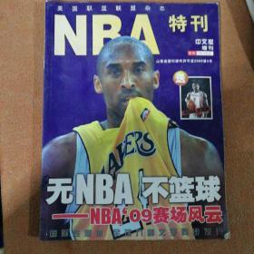 美国职篮联盟杂志特刊 NBA特刊:无NBA不篮球 09赛场风云 中文版增刊