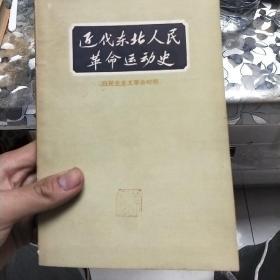 近代东北人民革命运动史 1840-1919