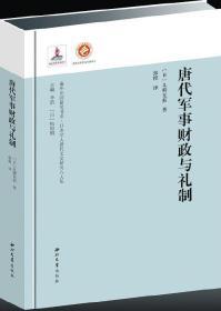日本学人唐代文史研究八人集:唐代军事财政与礼制