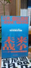 未来战争:21世纪战争面面观