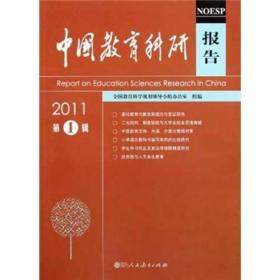 中国教育科研报告(2011第1辑)