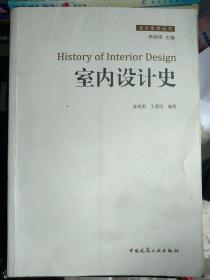 室内设计史