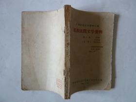 广西民族文学资料汇编:瑶族民间文学资料 第三集  故事