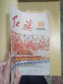 红旗1986.19
