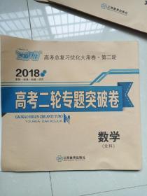 2018 高考二轮专题突破卷  数学(文科)