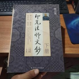 印光法师文钞(下册)修订版