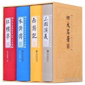 正版 青少年无障碍阅读版四大名著 (精装插盒) 全4卷 9G22a