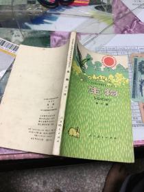 全日制十年制学校初中课本生物全一册 未使用