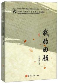 我的回顾/三江人民抗日斗争历史丛书
