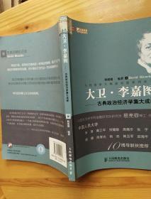 大卫李嘉图:古典政治经济学集大成者