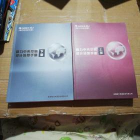 格力中央空调设计选型手册  上下册