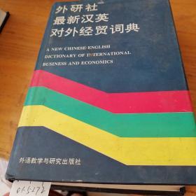 最新汉英对外经贸词典