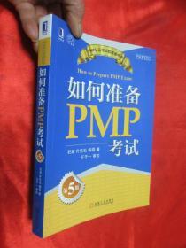 如何准备PMP考试(第5版)   【小16开  】
