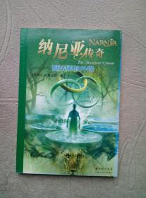 纳尼亚传奇:魔法师的外甥