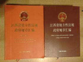 【2册合售】江西省地方性法规政府规章汇编(1980一2014)、江西省地方性法规政府规章汇编(2013一2017)
