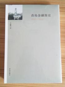 青岛金融简史