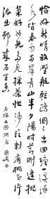 【保真】中书协会员、国展名家江国兴行书条幅:端木国瑚《沙湾放船》
