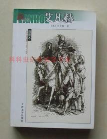 正版现货 名著名译插图本:艾凡赫 人民文学出版社