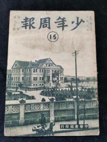 民国抗战题材期刊:1937年《少年周报》第十五期 中日关系江西省图书馆封面等内容