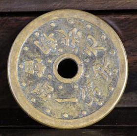 铜钱 当朝状元及第一品