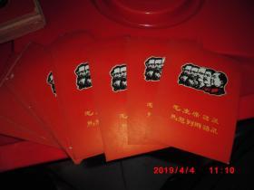 五伟人木刻像  毛主席语录马恩列斯语录 (13cm*10cm卡片  50片合售)