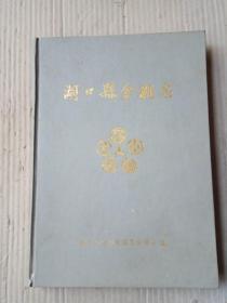 湖口县金融志
