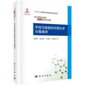 9787030592132-dy-手性污染物的环境化学与毒理学