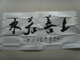 覃志连:书法:上善若水(带原作邮寄信封)(参展作品)(广西象州名家)