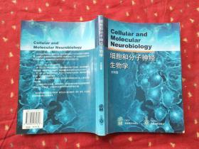 细胞和分子神经生物学