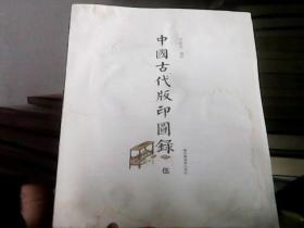 中国古代版印图录16开精装  5