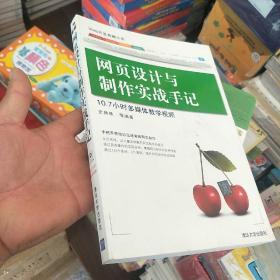 Web开发典藏大系:网页设计与制作实战手记