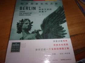 在绿荫天使的羽翼下-柏林历史文化之旅-附赠柏林人物手册--2本未开封