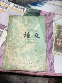 全日制十年制学校初中课本语文第三册