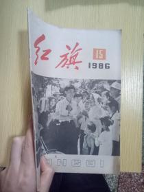 红旗1986.15