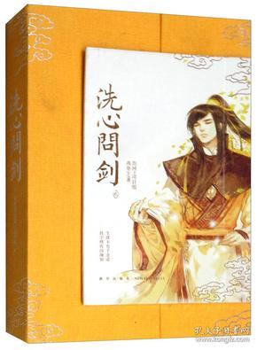 洗心问剑(2)/剑侠情缘