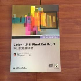 苹果专业培训系列教材:Color 1.5 & Final Cut Pro 7专业校色和调色(全彩)