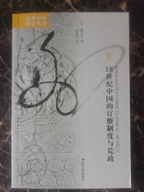 18世纪中国的官僚制度与荒政