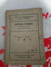 小妇女、英文文学读本