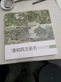 清初四王册页/历代名家册页粹编