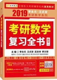 金榜图书 2019 李永乐·王式安考研数学复习全书(数学一)