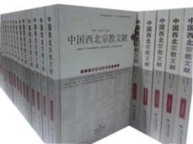 中国西北宗教文献【全新精装 全54卷 原箱装 现书发行 可开据发票 】