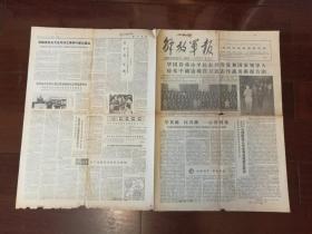 儿童节报·《解放军报》1979年6月1日·总2812号·2开共四版要点:华国锋、邓小平、汪东兴等中央领导接见自卫还击战英模报告团