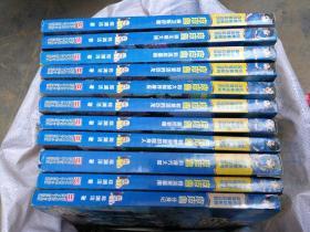 皮皮鲁总动员经典童话系列:十一本合售(请看图)
